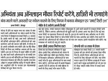 dainik-bhakar-jhodhpur-news