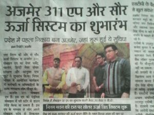 Got Featured in Dainik Bhaskar
