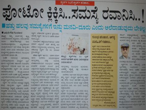 Featured in Kannada Newspapers