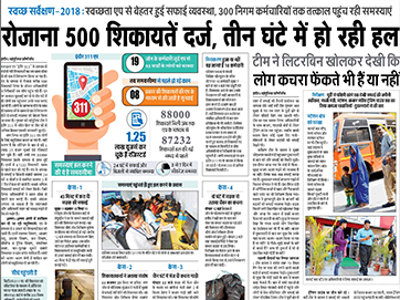 Indore-311 Mobile Application Featured in Newspaper
