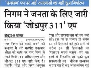 We Got Featured on Jodhpur Patrika