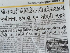 Gujarat Samachar, Ahmedabad Edition