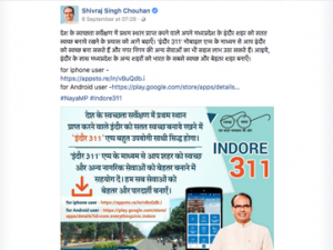 Indore – 311 app got mentioned in a Twitter update by Honourable Chief Minister of Madhya Pradesh, Shri Shivraj Singh Chauhan