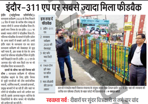 Indore 311 app receives maximum feedback for cleanliness survey