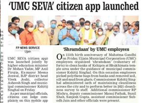 UMC Sewa app launched by Ujjain municipality